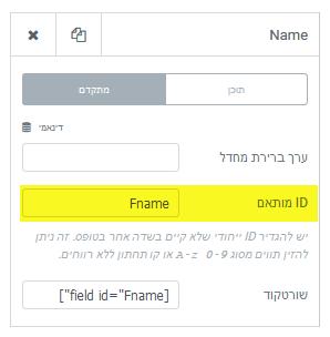 field_id-elementor